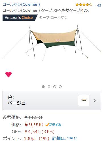 コールマン(Coleman) XPヘキサタープMDX S Amazonでは9900円