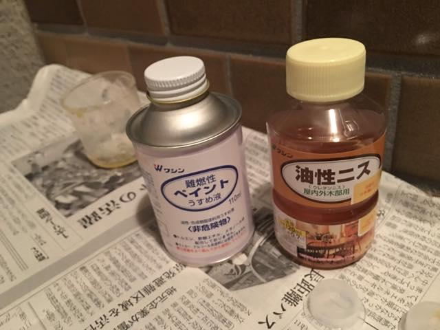 油性ニス、うすめ液を用意