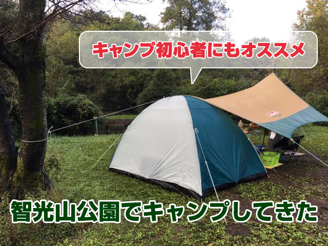 智光山公園キャンプ場を予約してテント泊してきた【バーベキューとカレー作りにも挑戦】
