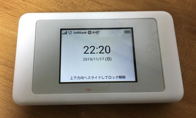 国内用のグローバルモバイル【Pocket WiFiSoftBank 601HW】