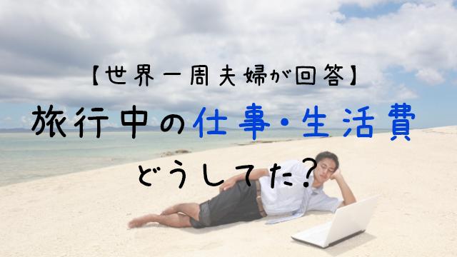 【世界一周夫婦が回答】旅行中の仕事や生活費はどうしてた?