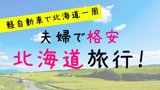 【軽自動車で北海道一周】夫婦で格安北海道旅行にいってきました