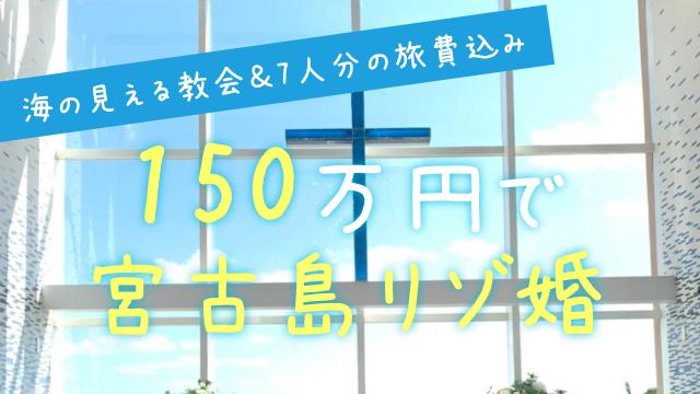 150万円で宮古島で結婚式あげました【海が見える教会&7人分の旅費込み】