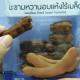 タマリンドは懐かしいあの味でした in パタヤ/タイ